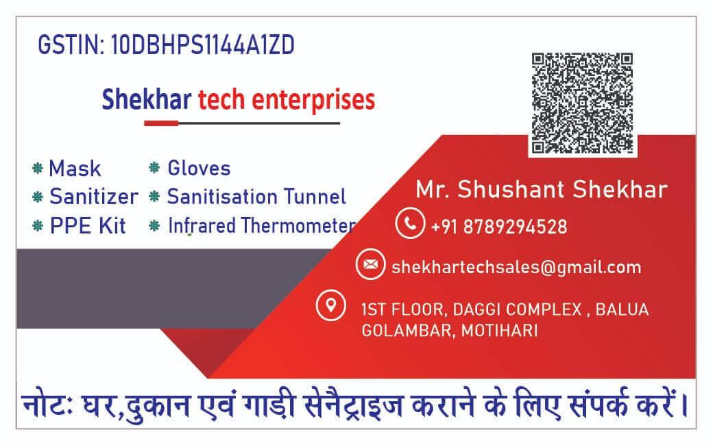Shekhar Tech Enterprises , Motihari, Bihar