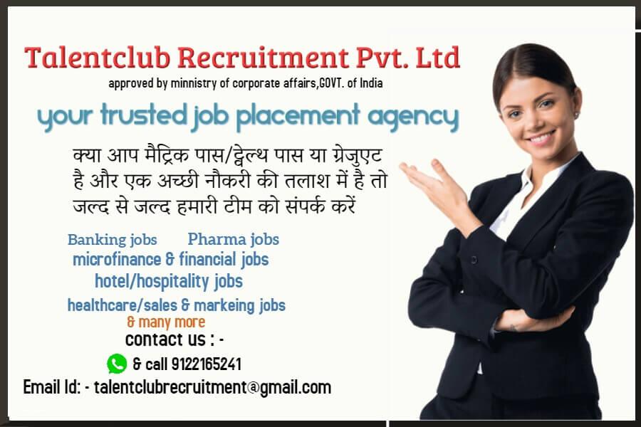 TalentClub Recruitment Job Consultancy, Katihar, Bihar